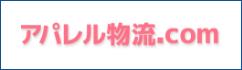 アパレル物流.com